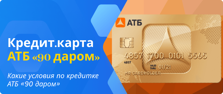 Условия по кредитной карте Голд АТБ «90 даром»
