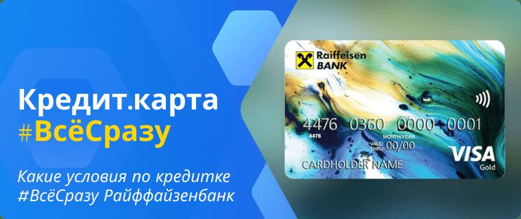 Условия по кредитной карте #ВсёСразу Райффайзенбанк