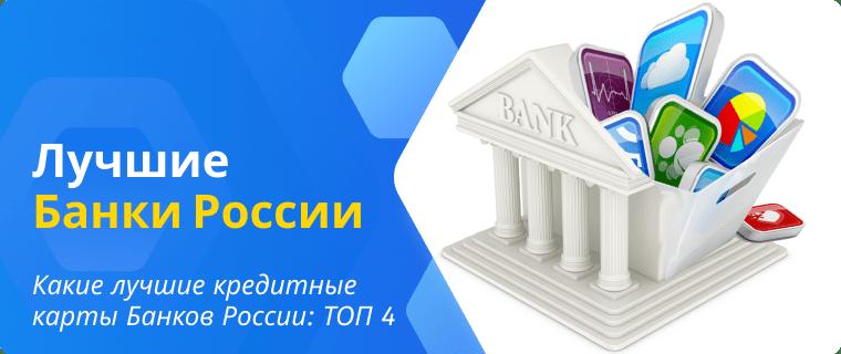 Лучшие кредитные карты Банков России