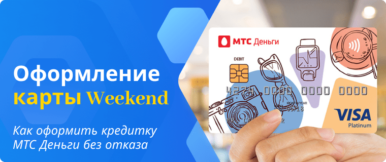 Оформить онлайн кредитную карту МТС Деньги Weekend без отказа