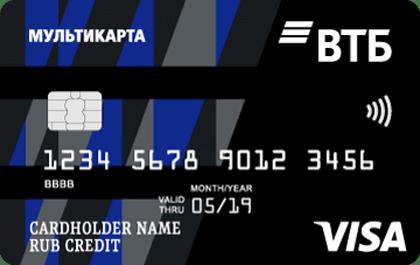Кредитная карта Мультикарта ВТБ