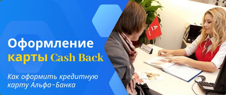Оформление кредитной карты Cash Back от Альфа-Банка