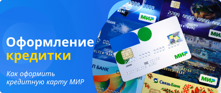 Оформить кредитную карту МИР
