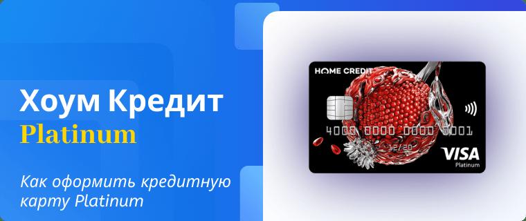 Оформление кредитной карты Platinum от Хоум Кредит Банка