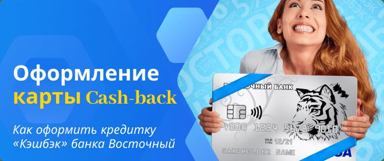 Оформление онлайн карты Cash-back от банка Восточный