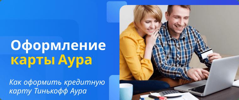 Подать онлайн-заявку на оформление кредитной карты Аура Тинькофф Банка