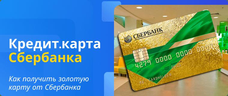 Оформление золотой кредитной карты от Сбербанка