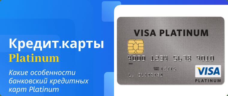 Особенности банковский кредитных карт Platinum