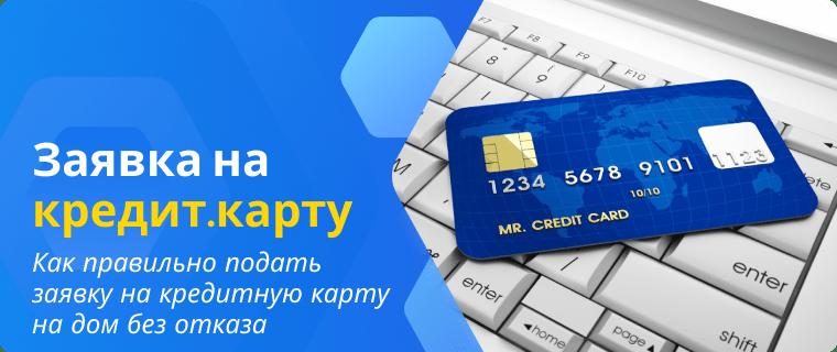 Подать заявку на кредитную карту на дом без отказа