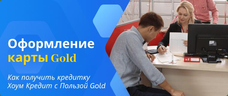 Оформить онлайн кредитную карту с Пользой Gold Хоум Кредит Банка