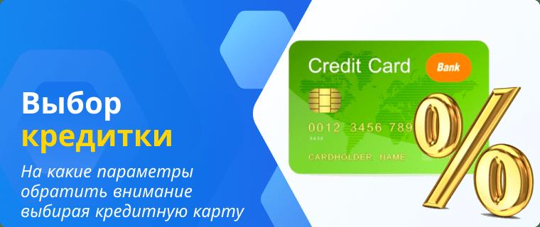 Помощь в выборе кредитной карты с низкой ставкой
