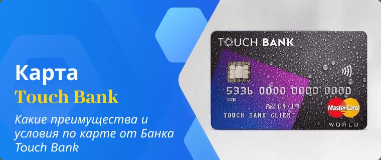 Преимущества и условия по карте от Банка Touch Bank