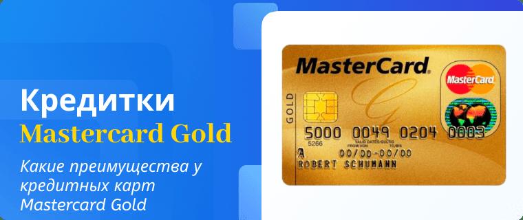 Преимущества кредитных карт Mastercard Gold
