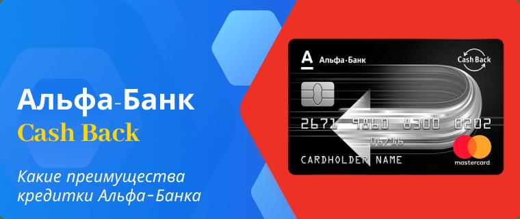 Преимущества кредитной карты от Альфа-Банк Cash Back