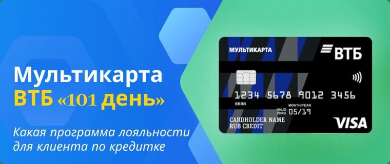 """Программа лояльности для клиента по кредитной мультикарте """"101 день"""" ВТБ"""