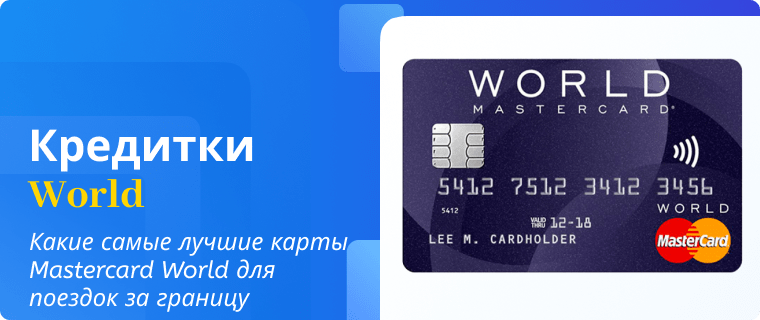 Самые лучшие карты Mastercard World для поездок за границу
