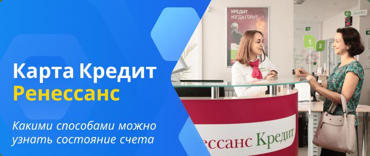 "Способы проверки счета по карте ""Кредит"" Ренессанс Банка"