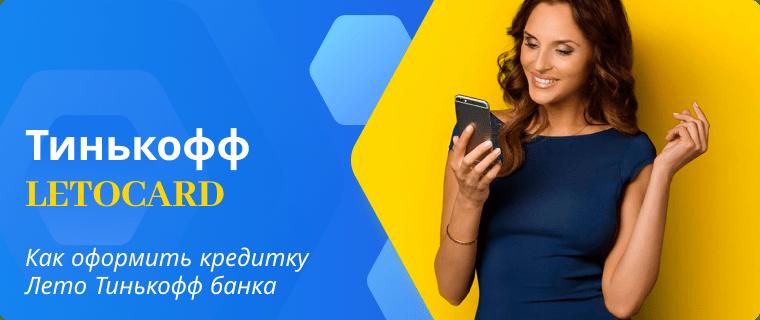 Оформить онлайн кредитную карту Лето Тинькофф банка