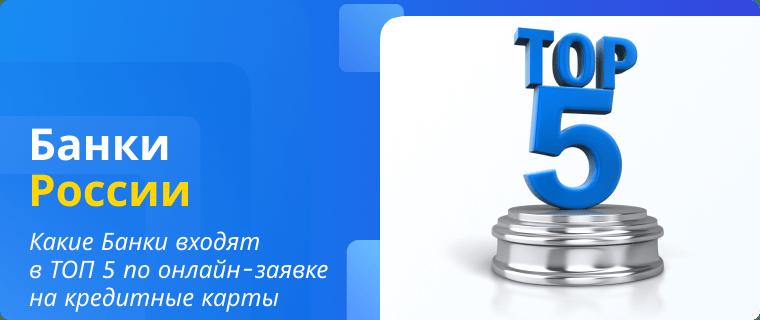 ТОП 5 Банков России по онлайн-заявке на кредитные карты