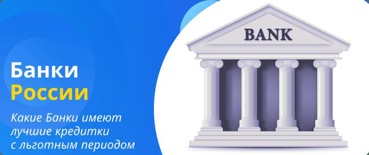 ТОП Банков по лучшим кредитным картам с льготным периодом