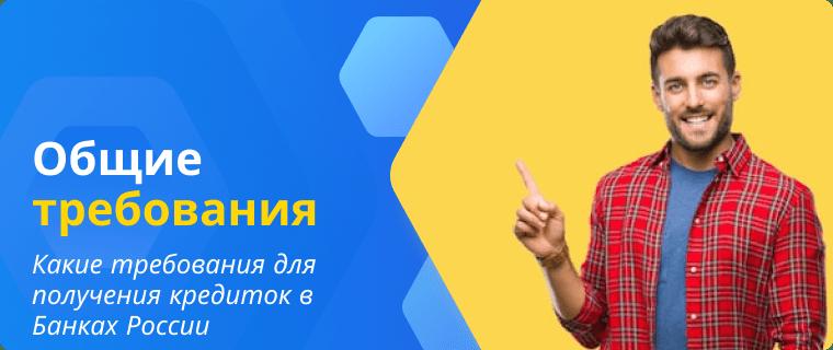 Требования для получения кредиток в Банках России