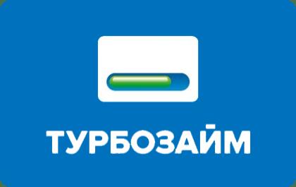 Займ в Турбозайм