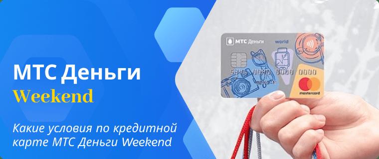 Условия по кредитной карте МТС Деньги Weekend
