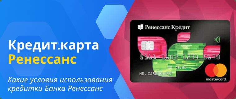 """Условия использования кредитной карты """"Кредит"""" Банка Ренессанс"""