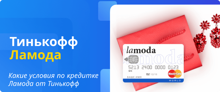 Условия по кредитной карту Ламода от Тинькофф Банка