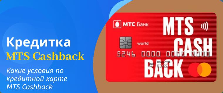 Условия по кредитной карте MTS Cashback