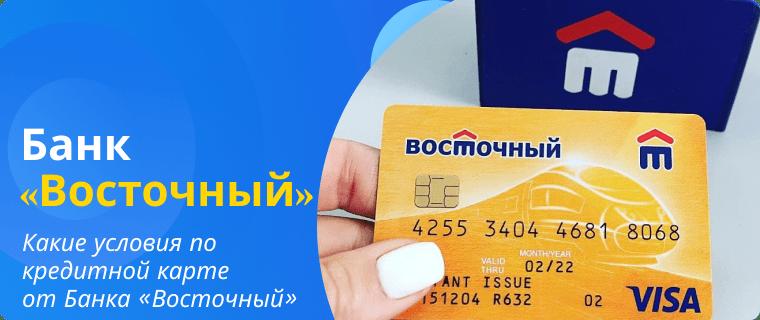 Условия по кредитной карте от Банка «Восточный»