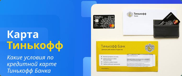 Условия по кредитной карте Тинькофф Банка