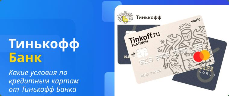 Условия по кредитным картам от Тинькофф Банка