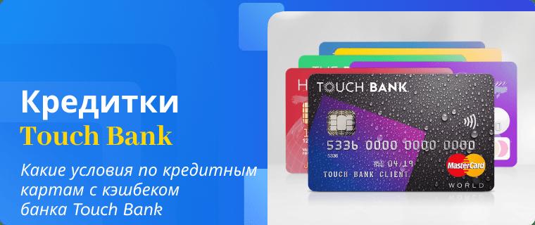 Условия по кредитным картам с кэшбеком банка Touch Bank