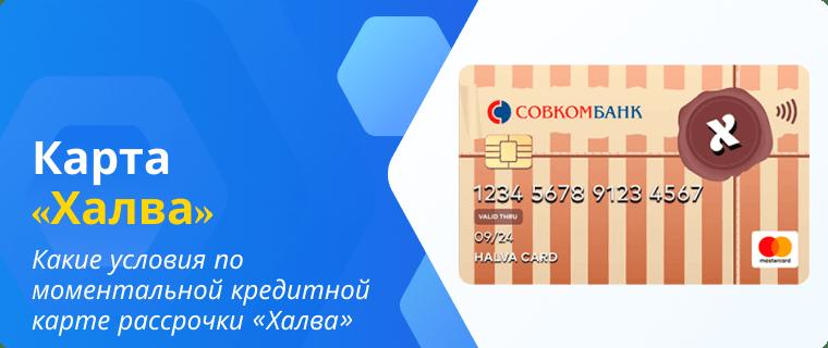 Условия по моментальной кредитной карте рассрочки «Халва»