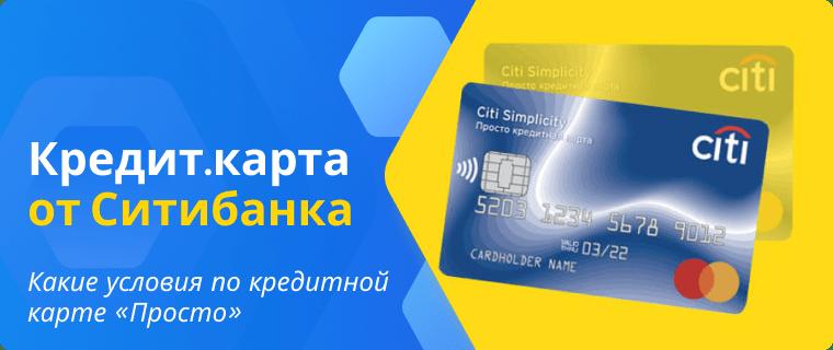 Условия по кредитной карте «Просто» Ситибанка