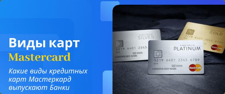 Виды кредитных карт Мастеркард