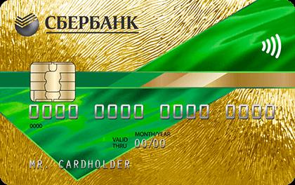 Золотая Сбербанк