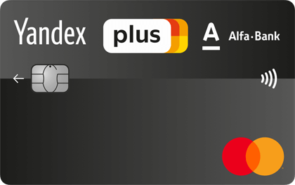 Альфа-Банк Яндекс Плюс