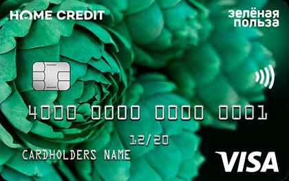 Хоум Кредит Банк Зеленая польза