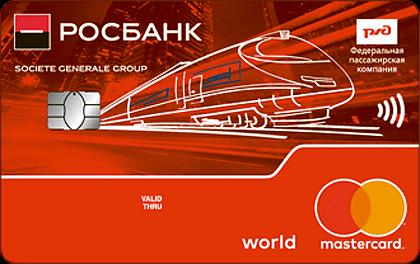 Дебетовая карта РЖД Росбанк