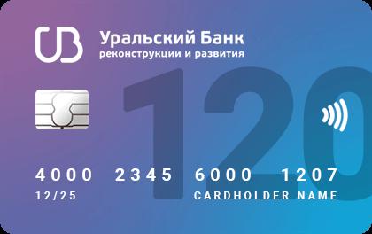 УБРиР 120 дней без процентов