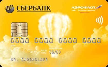 Золотая Сбербанк Аэрофлот