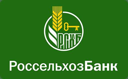 Кредит наличными Россельхозбанк