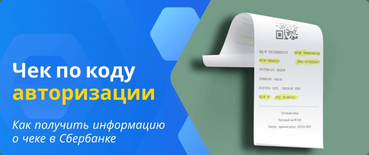 Получение информации о чеке по коду в Сбербанке