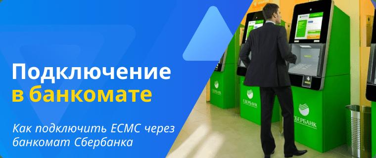 Подключение ЕСМС через банкомат Сбербанка