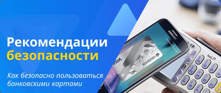 Безопасное пользование банковскими картами