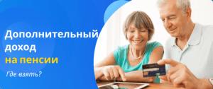Дополнительный доход на пенсии
