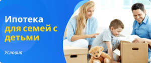 Условия ипотеки для семей с детьми