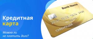 кредитная карта можно ли не платить долг